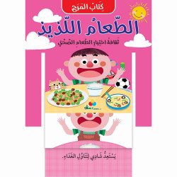 The Fun Book: Tasty Food
